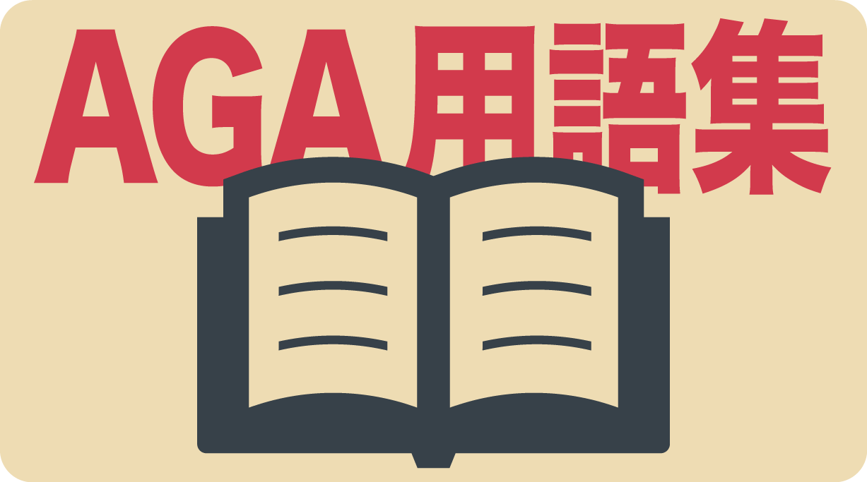 AGA・薄毛に関する用語集/よく見るあの単語の意味はなんだっけ?のアイキャッチ