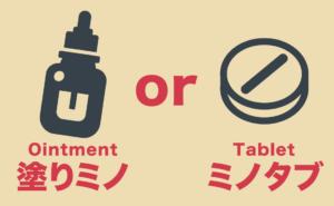 ミノキシジルは塗るタイプとタブレットタイプどちらが効果的?のアイキャッチ